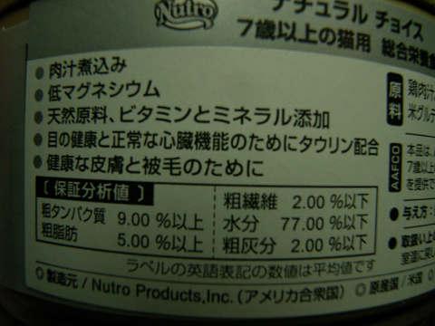 ニュートロナチュラルチョイス・シニア缶2