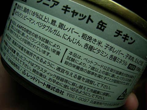 ニュートロナチュラルチョイス・シニア缶3