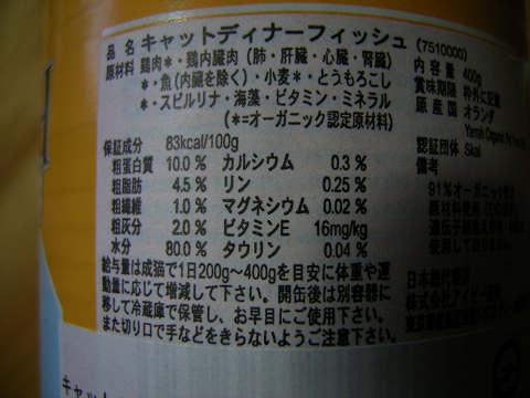 ヤラーフィッシュパテ缶2