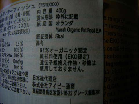 ヤラーフィッシュパテ缶3