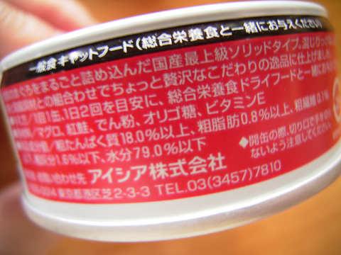 金缶こだわり紅鮭2