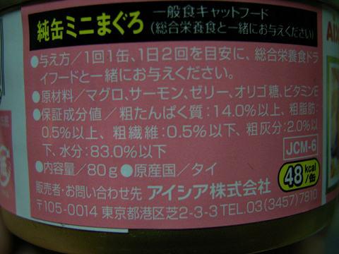純缶サーモン入り2