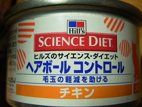 サイエンスダイエットチキン缶