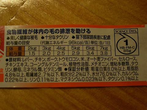 サイエンスダイエットチキン缶2
