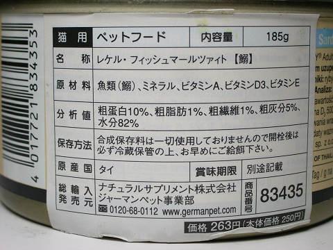 カーニー・レケル・フィッシュマールツァイト・鰯