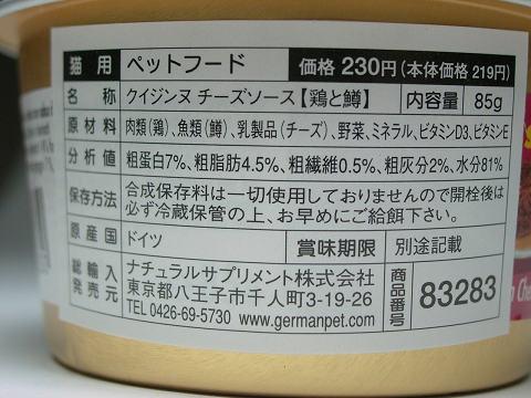 クイジンヌチーズソース鶏鱒