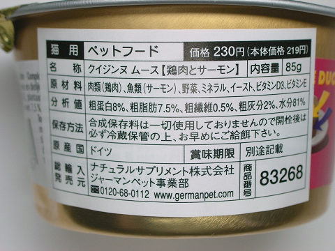 クイジンヌムース鶏サーモン