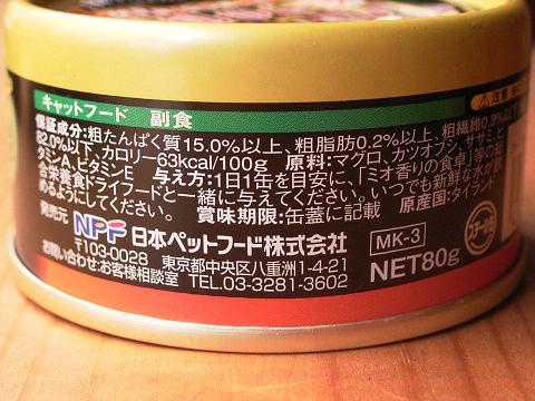 ミオ香りの食卓 スープ仕立て おかかまぶし まぐろとささみ