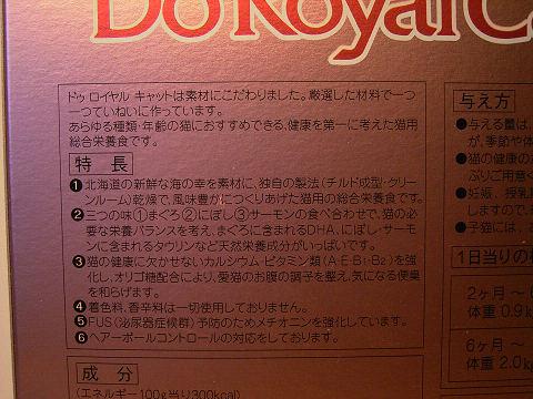 Do Royal cat ドゥロイヤル キャット 半生