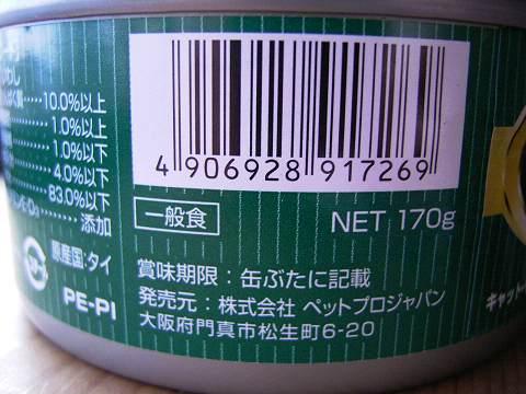 キャットモルトCATMOLTピルチャード缶
