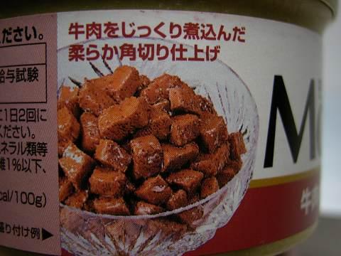 モンプチ牛肉の和風角切り煮込み