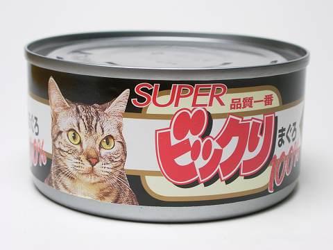 superビックリまぐろ缶