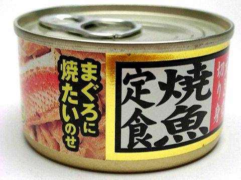 焼き魚定食たい