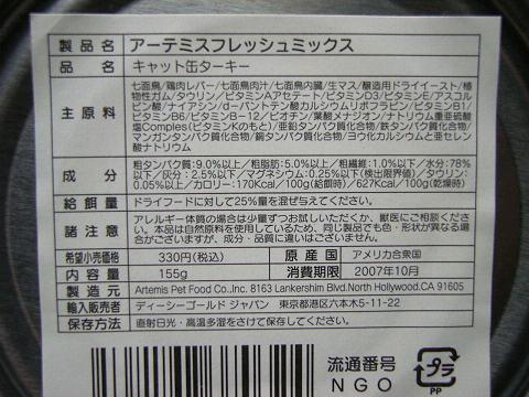 アーテミス・ターキー&ギブレット缶