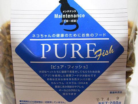 ピュア・フィッシュ・メンテナンス