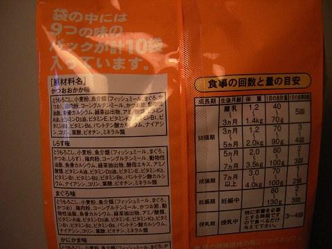 チャオ9つの味 ドライ