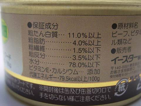 日本猫ペーストタイプ ビーフ