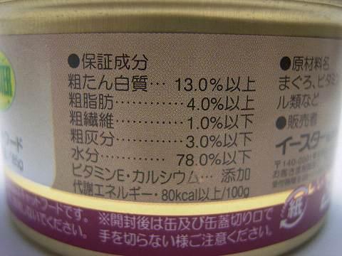 日本猫 ペーストタイプまぐろ