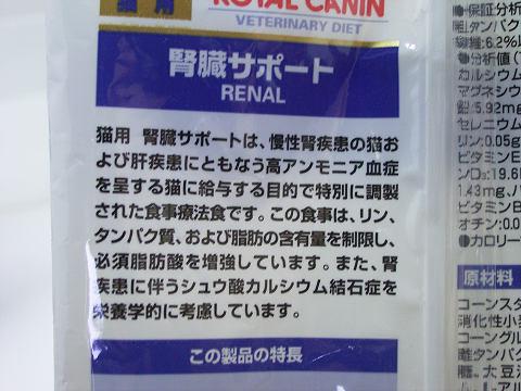 royalcaninロイヤルカナン腎臓サポートRENAL