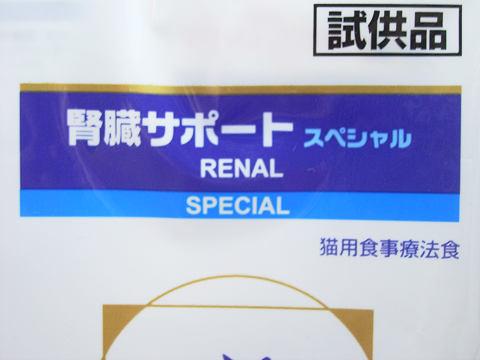 ロイヤルカナン腎臓サポートスペシャル