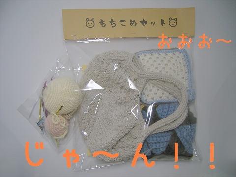 こめさんの編みアミ