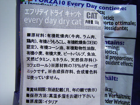 forza10 bio everyday エブリディドライ