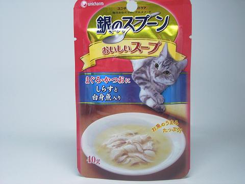 銀のスプーンおいしいスープ まぐろかつおにしらすと白身魚入り