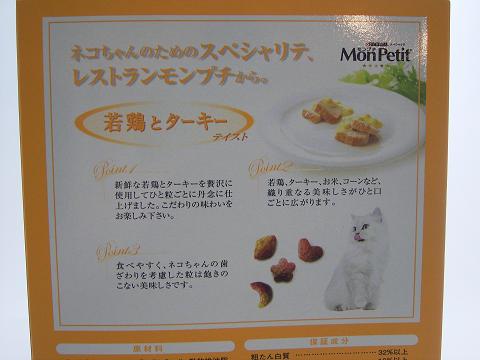 モンプチスペシャリテ 若鶏とターキー