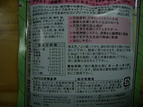 nutroサーモンとオーシャンフィッシュ2