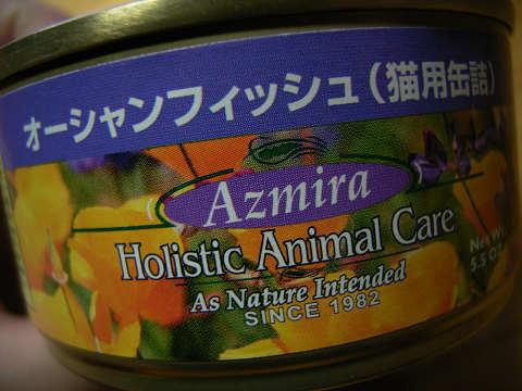 アズミラフィッシュ缶