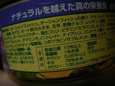 アズミラフィッシュ缶3