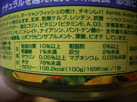 アズミラフィッシュ缶2