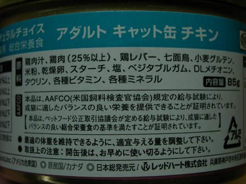 ニュートロチキン缶2