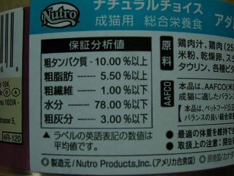 ニュートロチキン缶3