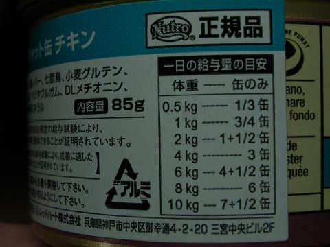 ニュートロチキン缶4