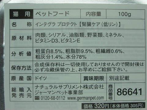 インテグラ・ニーレン日本語裏書